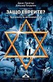 Защо евреите: Причините за антисемитизма - книга