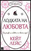Лодката на любовта - Кейт Лейс -