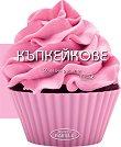 50 лесни рецепти: Къпкейкове - календар