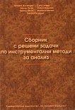Сборник с решени задачи по инструментални методи за анализ -