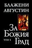 За Божия град - том 1 - Блажени Августин -