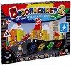 Безопасност 2: За пешеходци и велосипедисти - Образователна детска игра - игра