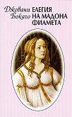 Елегия на Мадона Фиамета - книга