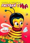Рисувай с Ина - Пчела - детска книга