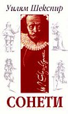 Сонети - Уилям Шекспир - книга