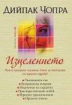 Изцелението - Дийпак Чопра - книга