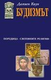Будизмът: Кратко описание - книга