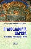 Православната църква - нейната вяра, богослужение и живот - Антоний Алевизопулос - книга
