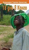 18 дни в Конго - Архимандрит Георгиос Хризостому -