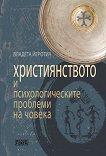 Християнството и психологическите проблеми на човека - Владета Йеротич -