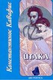 Итака - Константинос Кавафис -