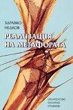 Реализация на метафората - книга