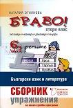 Браво! Част 6: Сборник с упражнения по български език и литература за 2. клас - Наталия Огнянова -