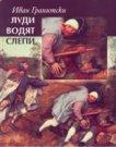Луди водят слепи - Иван Гранитски -