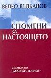 Спомени за настоящето - Велко Вълканов -