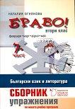 Браво! Част 7: Сборник с упражнения по български език и литература за 2. клас - Наталия Огнянова - таблица