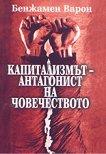 Капитализмът - антагонист на човечеството - Бенжамен Варон -