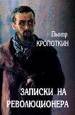 Записки на революционера - Пьотр Кропоткин -