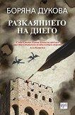 Разкаянието на Диего - Боряна Дукова -