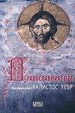 Православният път - Калистос Уеър -