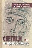 Светици на Православието - Филарет Гумилевски -