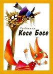 Косе Босе - детска книга