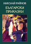 Български приказки - Николай Райнов - детска книга