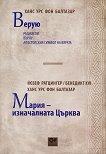 Верую - размисли върху апостолския символ на вярата : Мария - изначалната църква - Ханс Урс фон Балтазар, Йозеф Ратцингер - книга