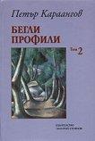 Петър Караангов - избрани съчинения : Бегли профили - том 2 - Петър Караангов -