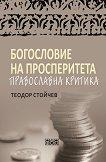 Богословие на просперитета - православна критика - Теодор Стойчев -