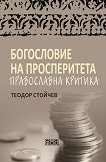 Богословие на просперитета - православна критика -