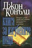 Книга за изгубените неща - Джон Конъли -