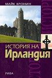 История на Ирландия - Майк Кронин -
