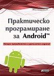 Практическо програмиране за Android : TM :  - Денис Колисниченко - книга