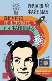 Сигурно се шегувате, г-н Файнман! - Ричард Файнман - книга