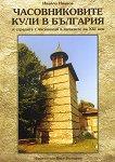 Часовниковите кули в България и сградите с часовници в началото на XXI век - Ивайло Иванов -