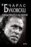 Отсъствието на героя - Чарлс Буковски -