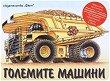 Големите машини - Род Грийн -