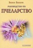 Ръководство по пчеларство -