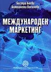 Международен маркетинг - Бистра Боева, Антоанета Василева - книга