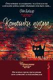 Котешки писма - Ойя Байдар - книга