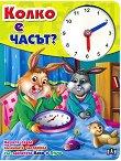 Колко е часът? -