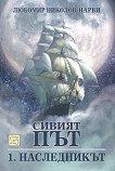 Сивият път - книга 1: Наследникът - Любомир Николов - Нарви -