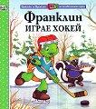 Франклин играе хокей - Полет Буржоа - детска книга