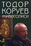 Животописи - Тодор Коруев -