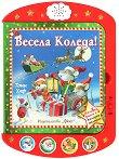 Весела Коледа! - Коледна книга с 4 коледни мелодии -