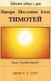 Второ послание към Тимотей - Джон Стот -