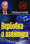 Вербовка и агентура - Йордан Начев - книга