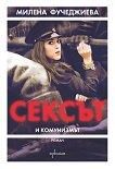 Сексът и комунизмът - книга 1 - Милена Фучеджиева - книга