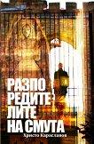 Разпоредителите на смута - Христо Караславов -